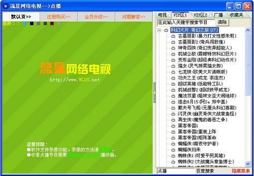 流星网络电视V2.8.6.0破解版