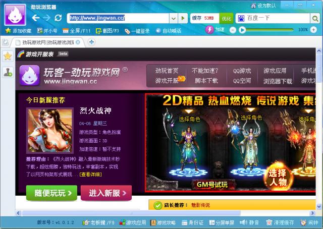 劲玩浏览器V1.0官方版