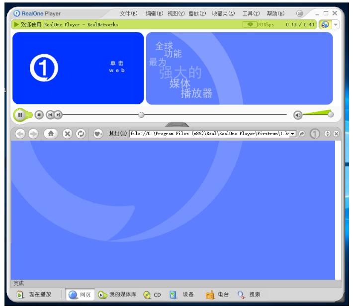 RealONEPlayerV6.0.11.872官方版