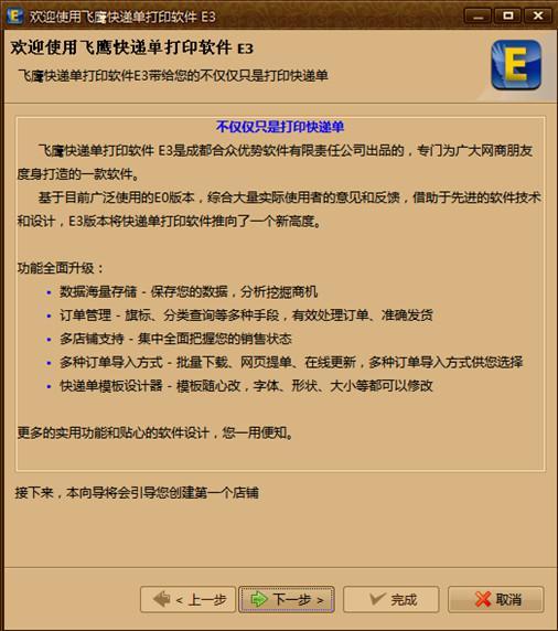 <b>飞鹰快递单打印软件E3V1.2.2官方版</b>