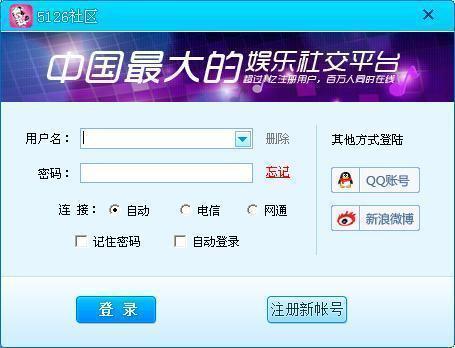 5126社区V3.1.9官方版