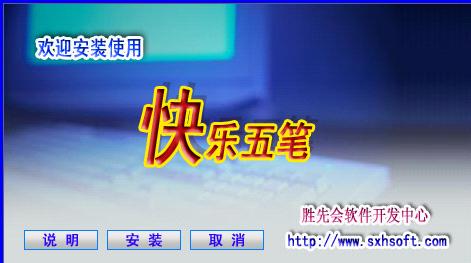 快乐五笔V6.0官方最新版