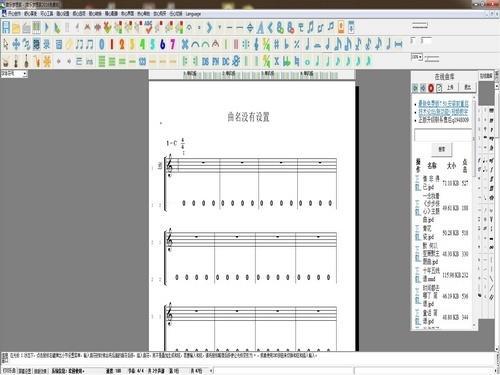 音乐梦想家V9.0.0.0官方版