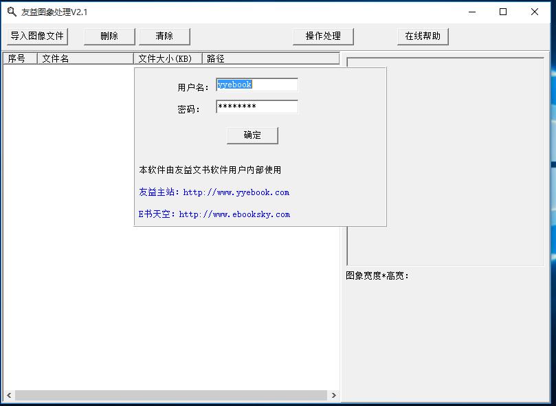 <b>友益图像处理工具V2.1官方版</b>
