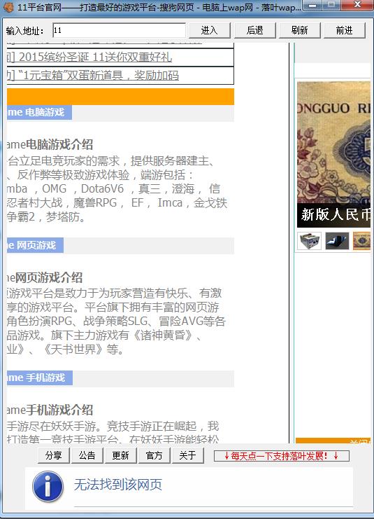 落叶电脑wap浏览器V5.2官方版