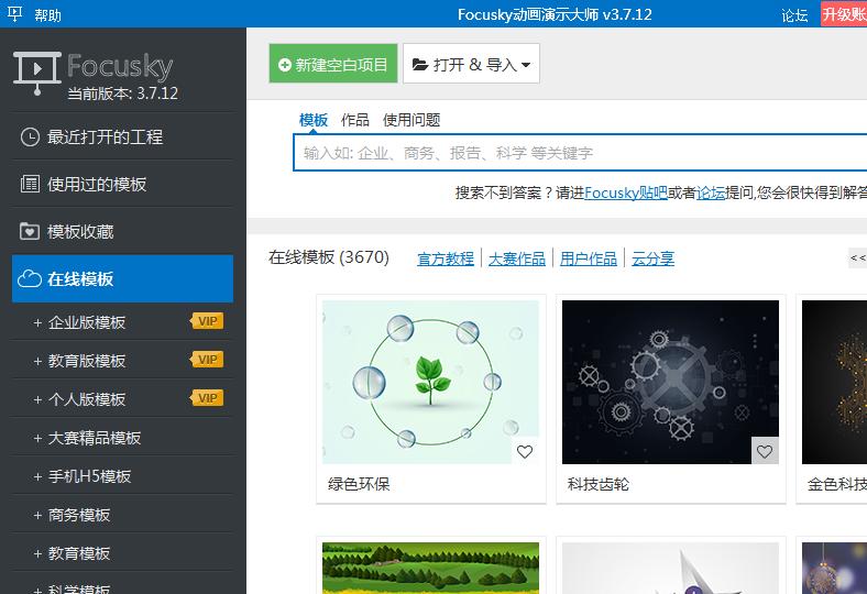 FocuskyV3.7.12.0官方版