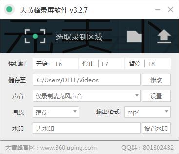 大黄蜂录屏软件V3.2.8官方版