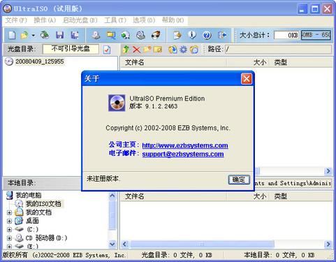 <b>UltraISOV9.6.0.3000官方版</b>