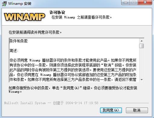 winamp505pro简体中文增强版