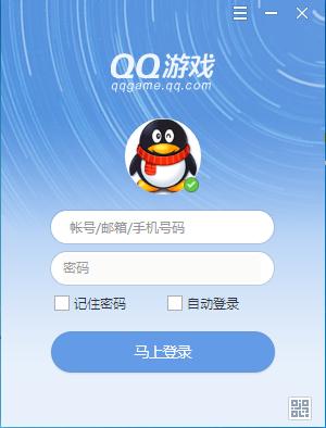 QQ游戏平台V5.16.56082.0官方版