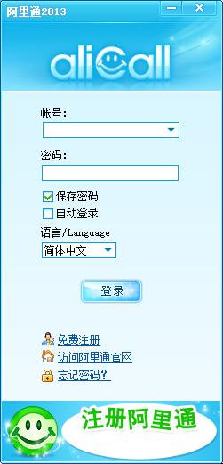 阿里通网络电话V6.3.1.1官方版
