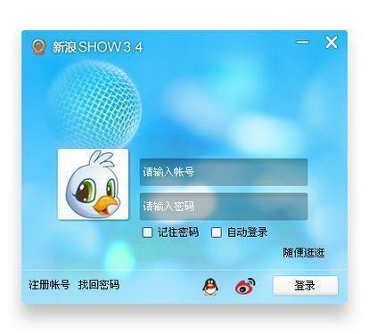 新浪SHOWV4.0.149.0官方版