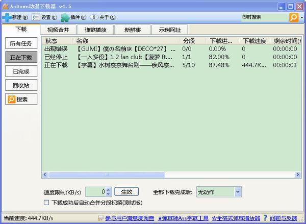 AcFun视频器V2.7.2绿色版