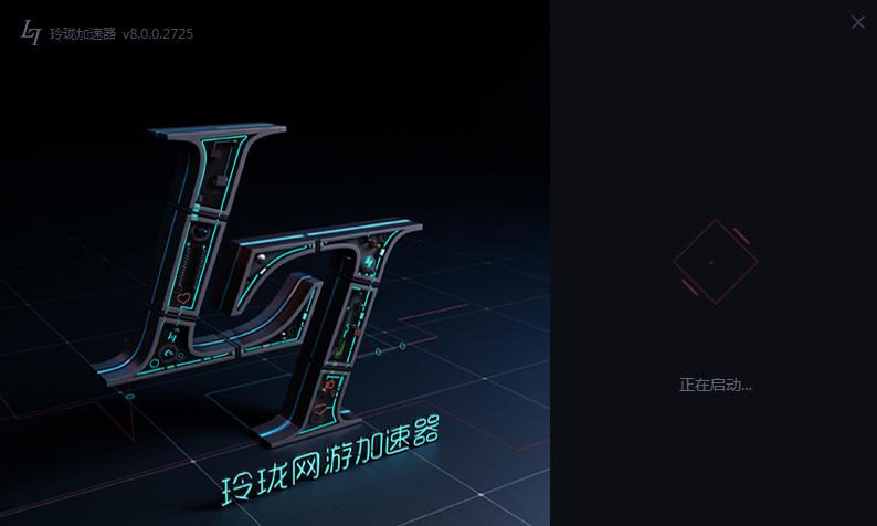 <b>玲珑网游加速器V8.0官方版</b>