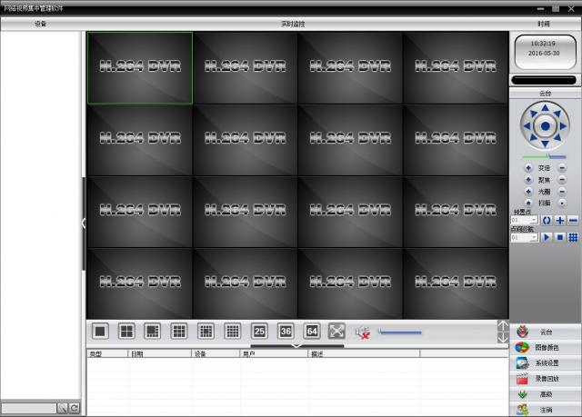 世友CMS网络视频监控V3.0.9.18官方版