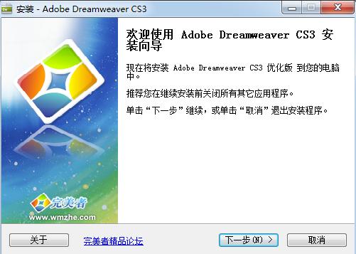 dreamweavercs3V9.0官方中文版