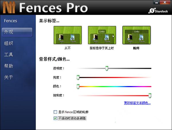 FencesV3.0.8.1正式版