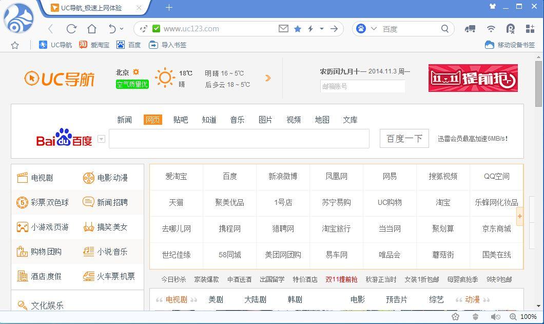 UC浏览器电脑版V6.2.4094.1官方版
