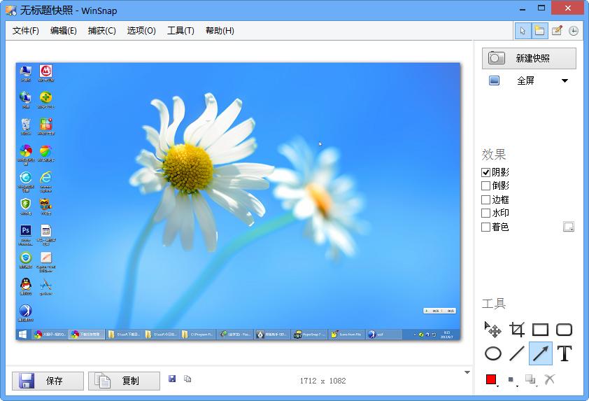 WinSnapV5.0.7官方版