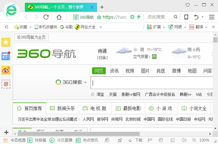 360安全浏览器V10.0.1542.0官方版