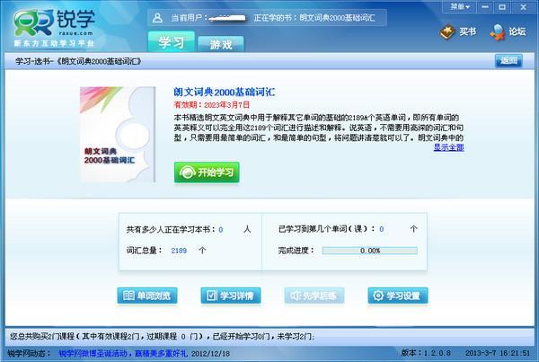 新东方背单词V5.0官方版