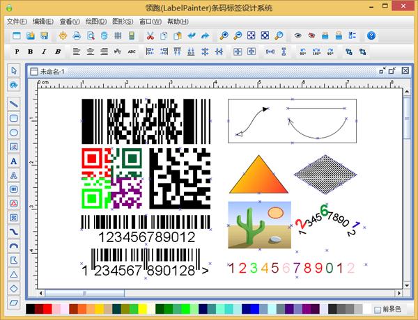 <b>领跑条码标签打印软件V6.0.1正式版</b>
