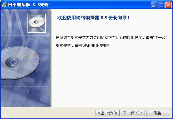 网络嗅探器V5.5官方版