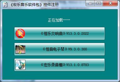 宏乐音乐软件包V2015.11.20官方版