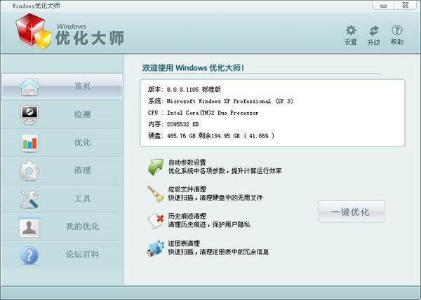 <b>Windows优化大师V7.99.13.604绿色版</b>