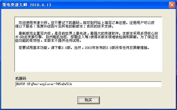 <b>紫电变速大师V2010.4.13官方版</b>