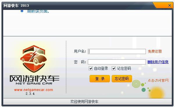 <b>网游快车V2.3.4官方版</b>