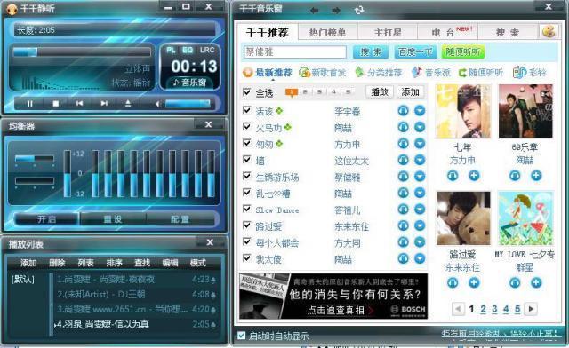 千千静听V7.0.2.0官方版