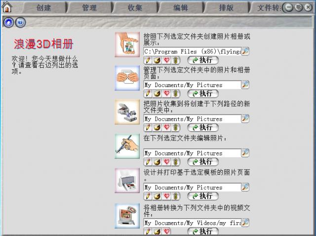 <b>浪漫3D电子相册V4.0官方版</b>