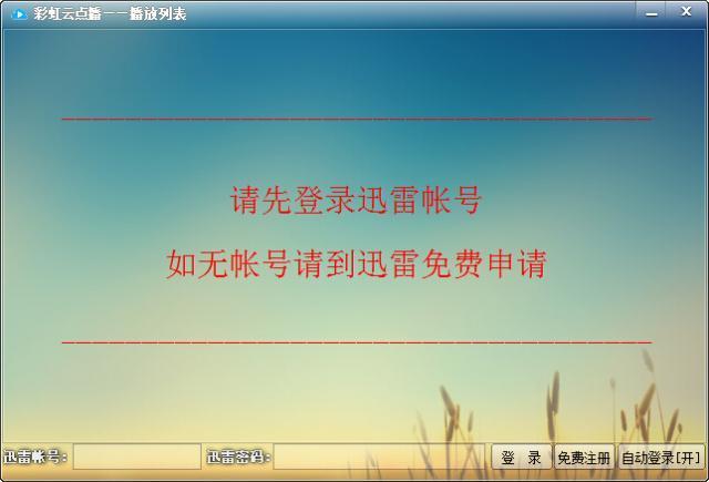 彩虹云点播V14.5点点版