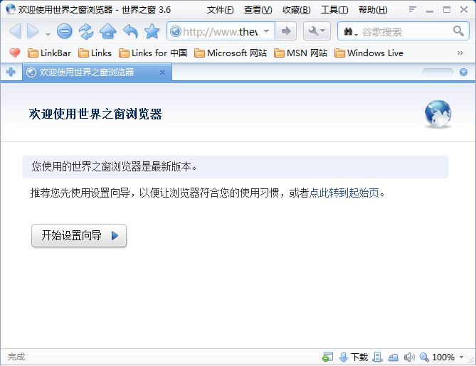 世界之窗浏览器V3.6.1.0绿色版
