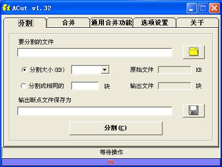 ACutV1.32官方版
