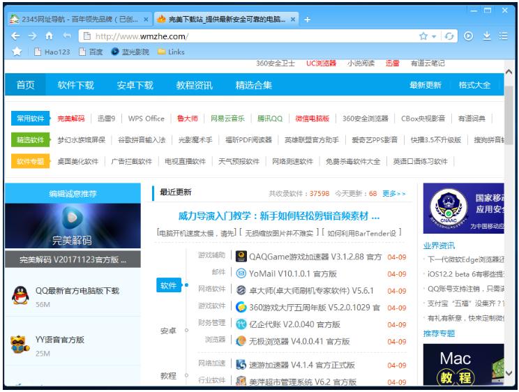 蓝光浏览器V2.2.0.6官方版