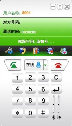VosCall网络电话V2.0正式版