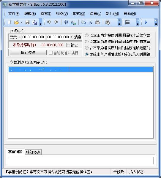 <b>SrtEditV6.3.2012.1001正式版</b>