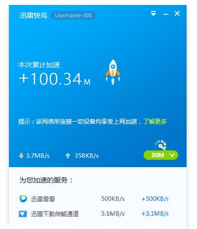 <b>迅雷快鸟V4.6.5.4官方版</b>