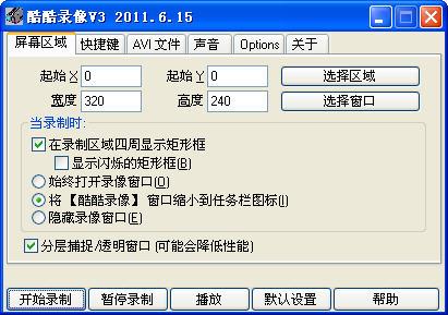 酷酷录像V3V2011.6.15绿色版