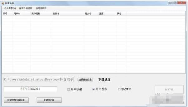 抖音助手V1.0官方版