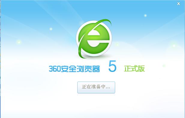 360安全浏览器V5.0.2.1031官方版