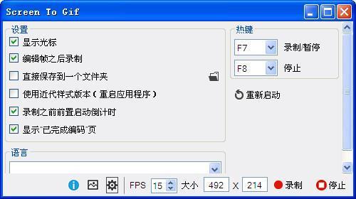 ScreentoGifV2.17.1.0官方版
