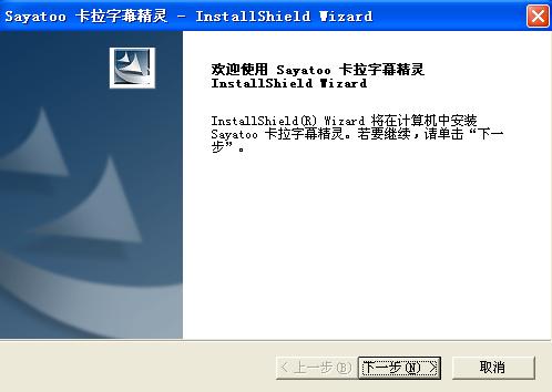 <b>sayatooV1.5.3完美免费版</b>