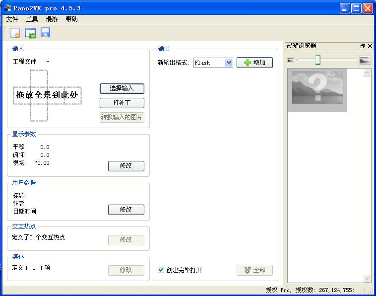 <b>Pano2VRV5.2.5官方版</b>