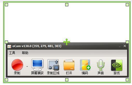 oCam屏幕录像工具V450.0.0官方版