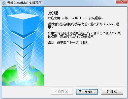 云邮PC客户端V1.0.0.1官方版
