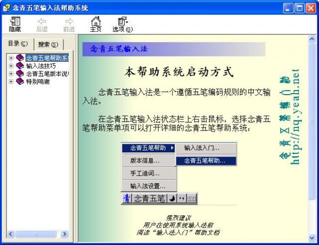 念青五笔V2.06.12.1216官方版