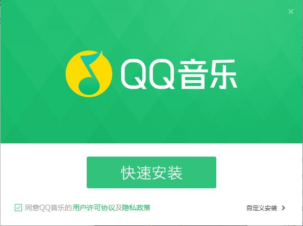 腾讯QQ音乐V16.65官方版